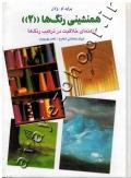 همنشینی رنگ ها (جلد دوم)