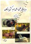 مدیریت علمی و عملی جوجه کشی پرندگان