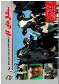 سیگنال های گاو (راهنمای کاربردی برای مدیریت مزارع گاوهای شیری)