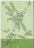 ماکروفیل های گیاهی ایران