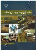 مقدمه ای بر مدیریت رودخانه