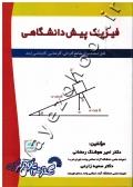 فیزیک پیش دانشگاهی (قابل استفاده برای مقاطع کاردانی، کارشناسی، کارشناسی ارشد)