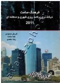 فرهنگ صامت (دیکشنری برنامه ریزی شهری و منطقه ای 2011)