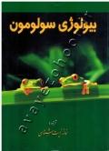 بیولوژی سولومون (جلد دوم)