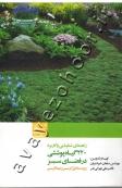 راهنمای شناسایی و کاربرد 220 گیاه پوششی در فضای سبز  (ویژه مناطق گرمسیر و نیمه گرمسیر)