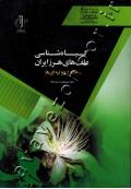گیاه شناسی علف های هرز ایران (جلد 1: دو لپه ای ها)