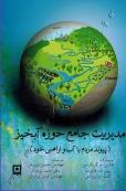 مدیریت جامع حوزه آبخیز (پیوند مردم با آب و اراضی خود)