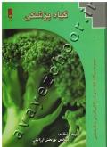 گیاه پزشکی (مجموعه سوالات طبقه بندی شده کنکور کاردانی به کارشناسی)