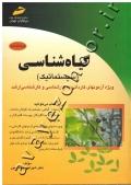 گیاه شناسی (سیستماتیک) ویژه آزمون های کاردانی به کارشناسی و کارشناسی ارشد