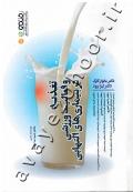 تغذیه و فعالیت ورزشی در بیماری های التهابی