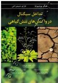 تداخل سیگنال در واکنش های تنش گیاهی