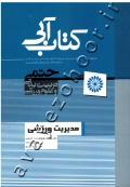 مدیریت ورزشی (کتاب آبی)