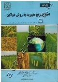 اصلاح برنج هیبرید به روش دولاین