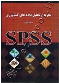 تجزیه و تحلیل داده های کشاورزی با نرم افزار SPSS (به همراه DVD)