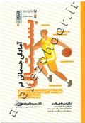 آمادگی جسمانی در بسکتبال ویژه سطح 3 دوره مربیگری بسکتبال نوجوانان و جوانان