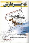 مجموعه سوال های کارشناسی ارشد علوم و صنایع غذایی (جلد دوم)