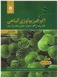 اکوفیزیولوژی گیاهی (جلد اول) دوره دو جلدی (به همراه CD)