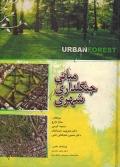 مبانی جنگلداری شهری
