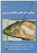 بیماری های هامور ماهیان پرورشی