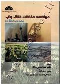 مهندسی حفاظت آب و خاک