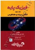 فیزیک پایه (جلد دوم: الکتریسیته و مغناطیس)
