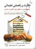 نظارت و راهنمایی تعلیماتی (راهنمای مبتنی بر تحقیق برای یادگیری در مدارس)