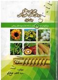 چربی ها و روغن های خوراکی (ویژگیها و استخراج روغن از دانه ها و میوه های روغنی) جلد اول