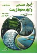 اصول مهندسی و علم محیط زیست (آب و فاضلاب)جلد دوم
