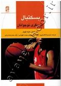 بسکتبال (مربیگری نوجوانان)