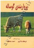 پرواربندی گوساله