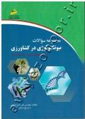 مجموعه سوالات بیوتکنولوژی در کشاورزی (ویژه آزمون های کارشناسی به کارشناسی ارشد)