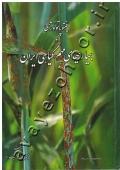 فیتوپاتولوژی و بیماریهای مهم گیاهی ایران به همراه CD