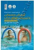 آمادگی جسمانی و تمرینات هوازی در آب (تمرینات با آکوا نودل)