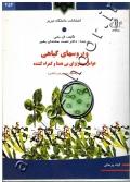 ویروس های گیاهی ( عوامل بیماری زای بی همتا و گمراه کننده ) ( کتاب درسی ویروس شناسی )