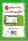 مدرک مربیگری c کنفدراسیون فوتبال آسیا