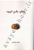 کتاب جامع قهوه