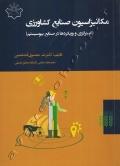 مکانیزاسیون صنایع کشاورزی (استراتژی و رویکردها در صنایع بیوسیستم)