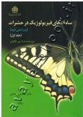 سامانه های فیزیولوزیک در حشرات (جلد اول)