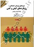 شیوه های پژوهش اجتماعی: رویکردهای کیفی و کمی (جلد اول)