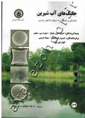جلبک های آب شیرین (شناسائی و استفاده به عنوان شاخص زیستی)