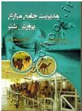 مدیریت جامع مزارع پرورش شتر