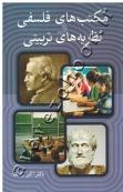مکتب های فلسفی و نظریه های تربیتی