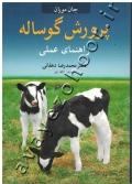 راهنمای عملی پرورش گوساله