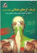 درمان گره های عضلانی (نقاط ماشه ای) راهنمای خوددرمانی برای تسکین درد