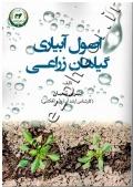 اصول آبیاری گیاهان زراعی