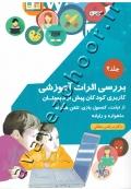 بررسی اثرات آموزشی کاربری کودکان پیش از دبستان از تبلت، کنسول بازی، تلفن همراه، ماهواره و رایانه (جلد دوم)