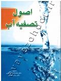 اصول تصفیه آب