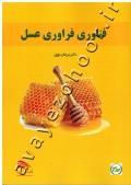 فناوری فراوری عسل