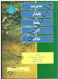 مدیریت پایدار ماده آلی خاک