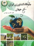 جایگاه کشاورزی ایران در جهان